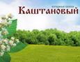 Коттеджный поселок Каштановый